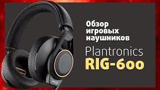 Обзор игровых наушников Plantronics - RIG-600