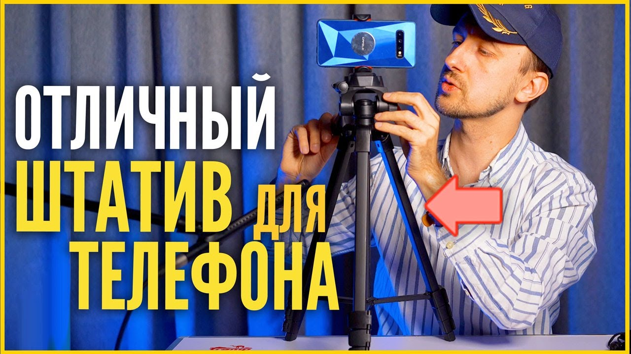 Хороший штатив для телефона для съемки видео и фото. Бюджетный штатив для видео.