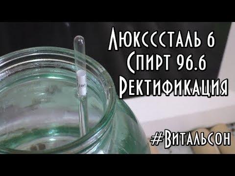 Спирт 96,6 на Люкссталь 6-Ректификация.