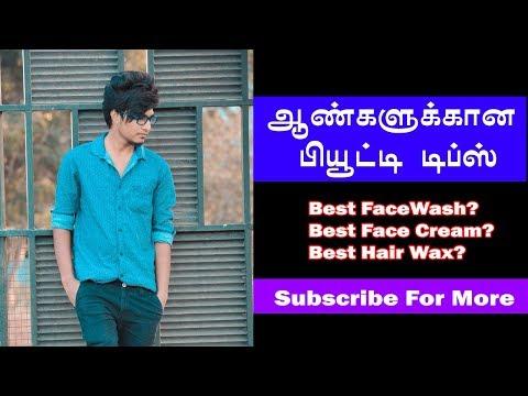 ஆண்களுக்கான  பியூட்டி டிப்ஸ் | Tamil Men Beauty Tips | Skin Care Routine In Tamil | Hair Growth Tips