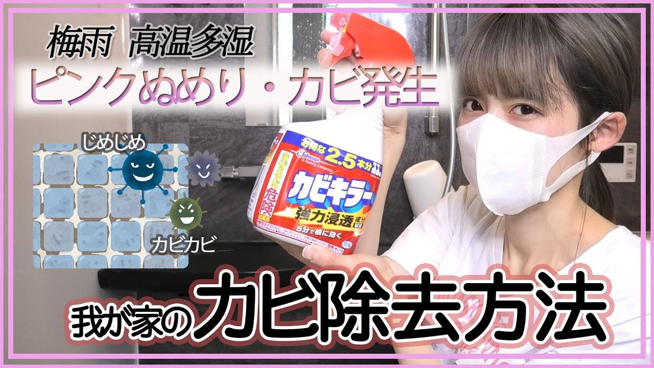 【掃除】梅雨時期のお風呂場のガンコな水垢を落とす!【主婦】
