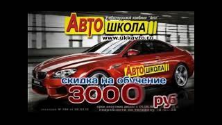 Автошколы Оренбурга  УКК АВТО   скидки и бонусы в Июне 2016