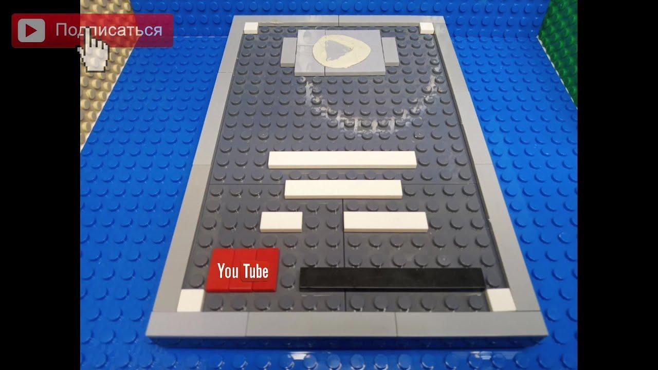 Серебряная Кнопка Ютуб ИЗ ЛЕГО! Лего самоделка ютуб #1