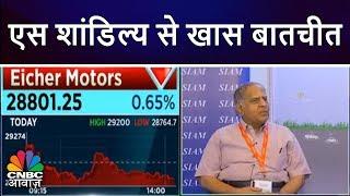 एस शांडिल्य (चेयरमैन, आयशर मोटर्स) से खास बातचीत | CNBC Awaaz