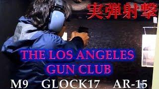 [実弾射撃]ロサンゼルス・ガンクラブで実弾射撃