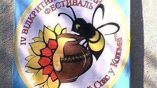 видео Обласний фестиваль Медовий Спас 2012 у Коломиї