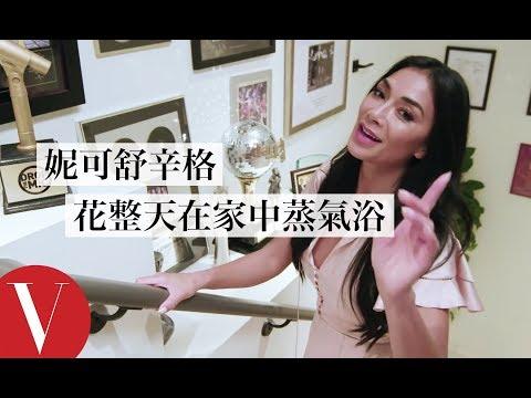 「小野貓」妮可·舒辛格(Nicole Scherzinger)最愛家中全白大理石蒸氣浴:「我就像住在裡面!」|打開名人豪宅 #41|Vogue Taiwan