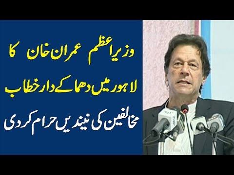 Imran khan Speech Today in Lahore