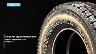 Обзор шины YOKOHAMA Geolandar AT S G012