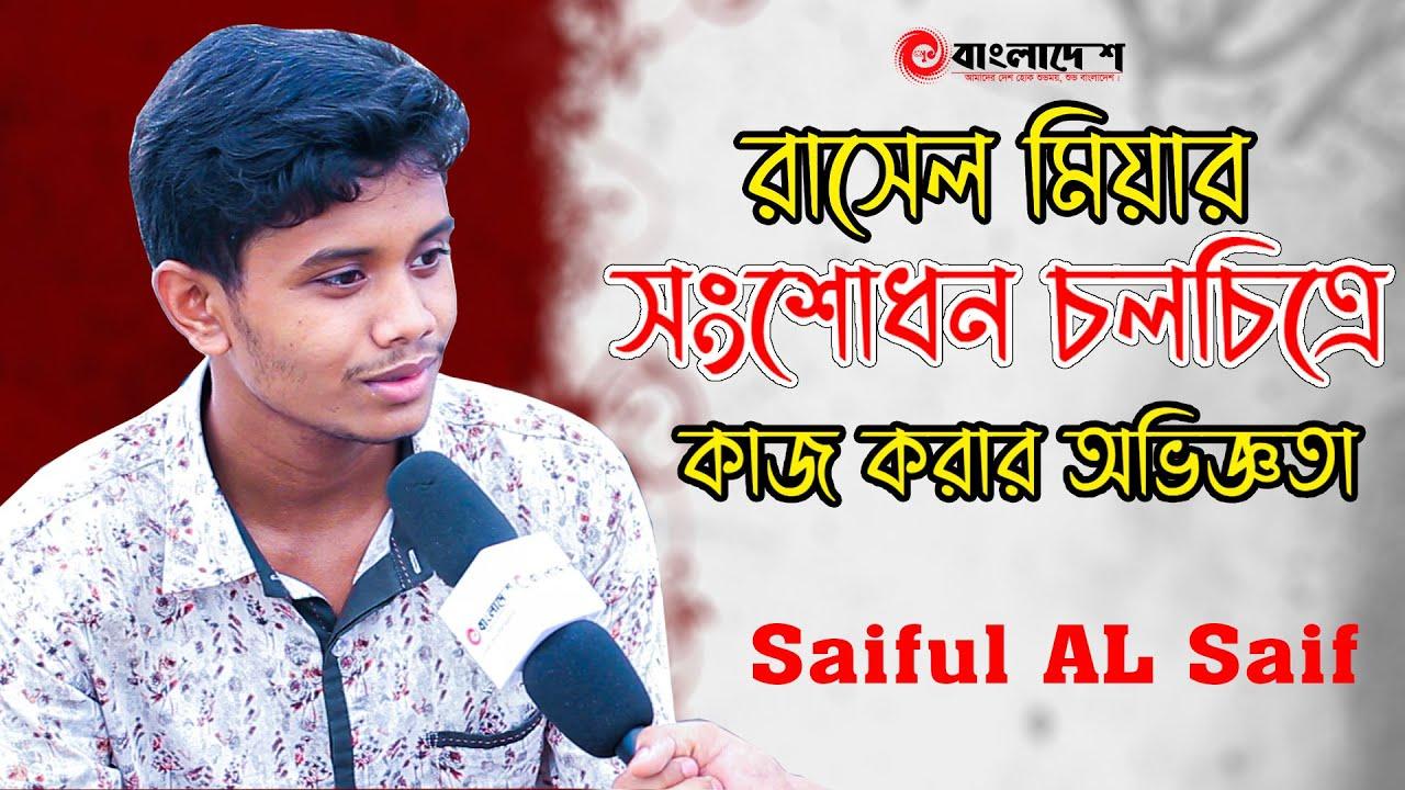 রাসেল মিয়ার সংশোধন চলচিত্রে কাজ করার অভিজ্ঞতা || Saiful AL Saif || Shuvo Bangladesh