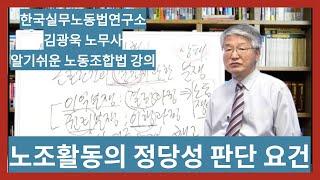 [노동조합법 기본강의] 5. 노조활동의 정당성 3요건과…
