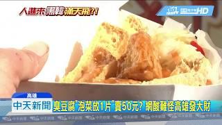 20190212中天新聞 高雄燈會發大財? 臭豆腐賣貴挨轟 業者澄清