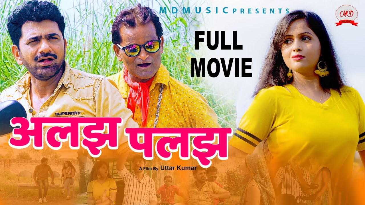 Download Full Movie    ALAJH PALAJH अलझ पलझ   Uttar Kumar   Kavita Joshi   Latest New Film 2019   MD music