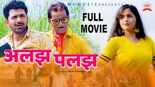 Full Movie || ALAJH PALAJH अलझ पलझ | Uttar Kumar | Kavita Joshi | Latest New Film 2019 | MD music
