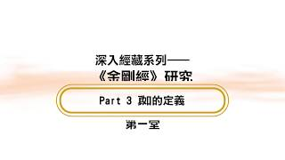 深入經藏系列—《金剛經》 第1堂 Part3 真如的定義 thumbnail