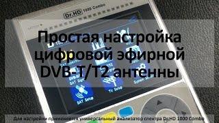 Dr.HD 1000 Combo: Быстрая настройка эфирных DVB-T/T2 антенн(Простая, быстрая профессиональная настройка цифровых эфирных мультиплексов DVB-T/DVB-T2 с помощью измерительно..., 2015-12-21T11:37:59.000Z)