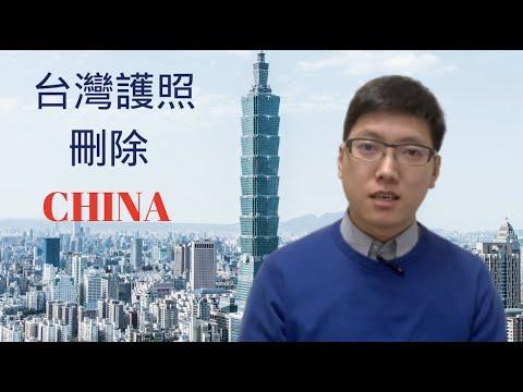 【公子快報】台灣民眾支持台灣護照刪除中國China字樣,海外華人想自保就別說自己是中國人!