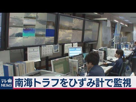 地震 前兆 リアルタイム