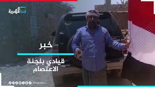 قيادي في الاعتصام: محاولات سلخ أبناء سقطرى عن هويتهم اليمنية لن تنجح