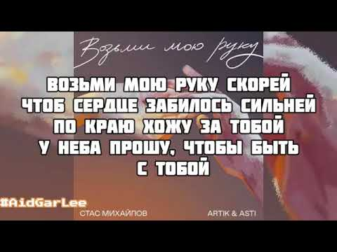 Artik \u0026 Asti и Стас Михайлов - Возьми мою руку (Lyric video+Karaoke)2020!