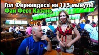ГОЛ ФЕРНАНДЕСА НА 115 минуте! Фан Фест в Казани