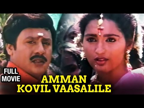 Amman Kovil Vaasalile Tamil Full Movie |...
