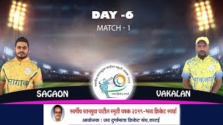 WAKLAN vs SAGAV, MATCH 01, PART 01,LT. RATANBUWA PATIL SMRUTI CHASHAK 2019 (DAY 6)