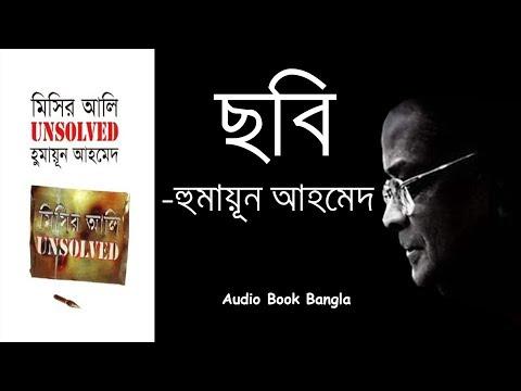Audio Book Bangla. Chobi. Misir ali unsolved. Humayun Ahmed