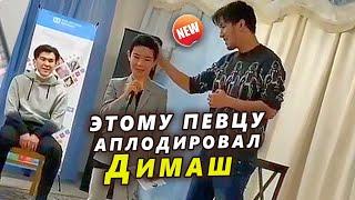 🔔 Юный солист из детской деревни SOS Kazakhstan восхитил Димаша Кудайбергена (SUB)