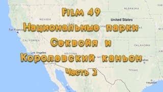 Фильм 49.  Национальные парки Секвойя и Королевский каньон. Часть 2