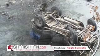 Խոշոր ավտովթար Տավուշի մարզում  53 ամյա վարորդը УАЗ ով գլխիվայր շրջվելով հայտնվել է Աղստև գետում