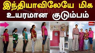 இந்தியாவிலேயே மிக உயரமான குடும்பம் | India | Tallest Family | Record | Web Exclusive | Sathiyam TV