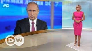 Шоу Путина, или Нужна ли работа над ошибками - DW Новости (15.06.2017)