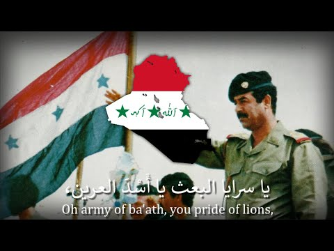 """Download """"Land of The Two Rivers"""" - Iraqi National Anthem [1981-2003]"""