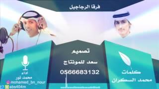فرقا الرجاجيل كلمات محمد السكران اداء محمد نور