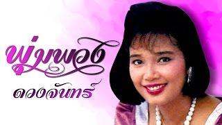 สาวเพชรบุรี - พุ่มพวง ดวงจันทร์ (Official MV&Karaoke)