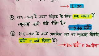 RTE Act 2009 (शिक्षा का अधिकार) || Part 1 Top 11 One Liner questions||Right To Education DSSSB,CTET