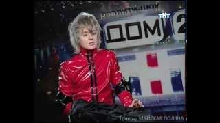 Май Абрикосов о проекте Дом 2 (2007 год)