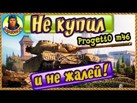 НЕ ЖАЛЕЙ что не взял «имбу» Progetto 46 ! Есть более годный танк, чем Progetto M35 Mod 46