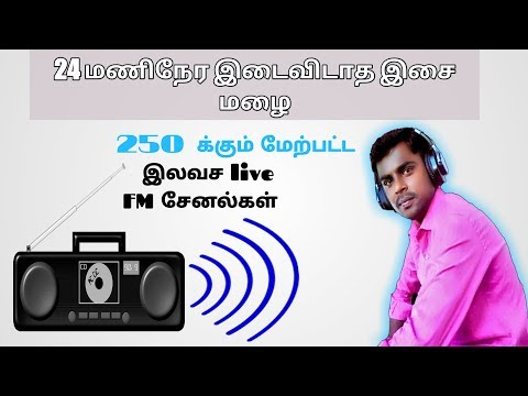24×7 Endless music|| How to play Free tamil Fm channels || STA TAMIL ||
