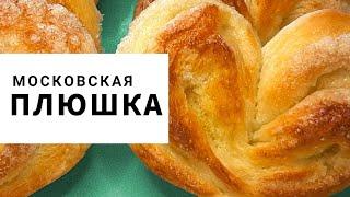 ☕ДОМАШНИЕ ПЛЮШКИ С САХАРОМ/Пушистое тесто/Московская плюшка/Вкусный рецепт выпечки к чаю