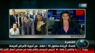 نشرة السابعة من القاهرة والناس 11 يناير