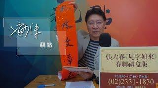 19-01-14-趙少康觀點-蘇貞昌大炒回鍋肉內閣-禮盒已完售