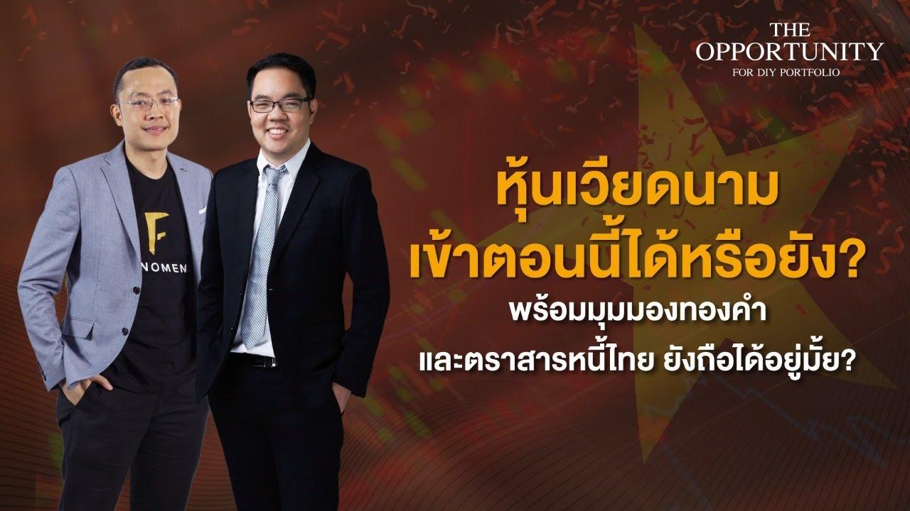 """""""หุ้นเวียดนาม เข้าตอนนี้ได้หรือยัง?"""" ทองคำ และตราสารหนี้ไทย ยังถือได้อยู่มั้ย? - THE OPPORTUNITY"""