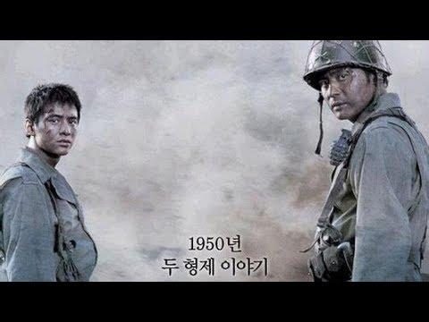 太極旗飄揚 / Taegukgi: The Brotherhood of War / 태극기 휘날리며 / 太極旗-生死兄弟 - 張東健/元斌/李恩宙
