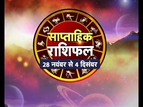 Astrology Sitare Hamare Saptahik Rashifal 28 NOV - 4 DEC 2016