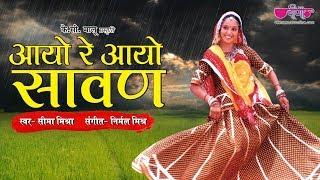 Aayo Re Aayo Sawan   Superhit Mansoon Special Song   Seema Mishra   Rajasthani Song