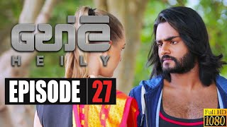 Heily | Episode 27 08th January 2020 Thumbnail