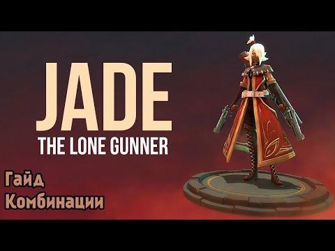 видео: battlerite - ГАЙД НА jade  | ЛУЧШИЕ КОМБИНАЦИИ 2017 | slamak
