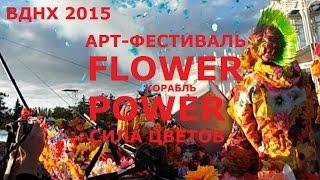 А.Г.Огнивцев: ВДНХ. Арт-Вдохновение. Сила цветов. Flower Power. Корабль. Гала-концерт. 2015.